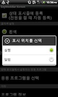 Screenshot of DayWeekBar 한국어
