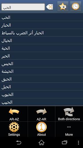 Arabic Azerbaijani dictionary