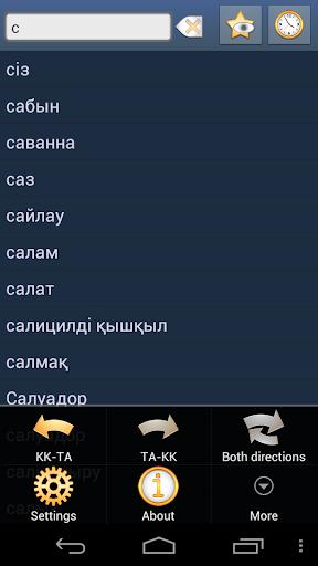 Казахско Тамильский Словарь