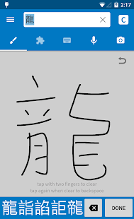 Pleco Chinese Dictionary Screenshot