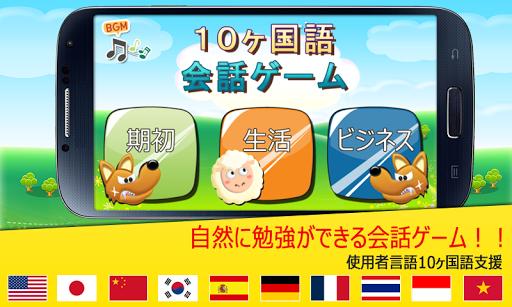 TS会話ゲーム [10ヶ国語][基礎 上級 文法]