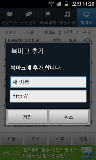 玩新聞App|모두의 신문(뉴스 일보)免費|APP試玩