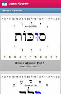 App Learn Hebrew Language APK for Windows Phone