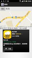 Screenshot of 台灣加油