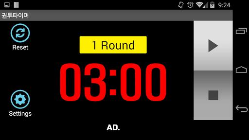 Boxing Timer (Training Timer) 5.4.8 screenshots 6
