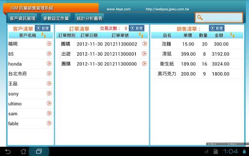 銷售管理系統