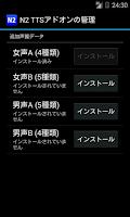 Screenshot of N2 TTS用追加声質データ(女声A)