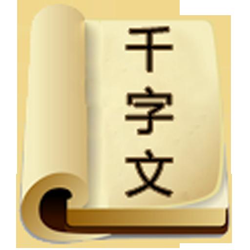 千字文 LOGO-APP點子