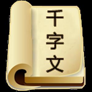 千字文 書籍 App LOGO-硬是要APP