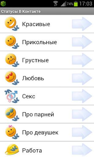 Статусы Для Контакта