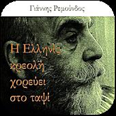 Η Ελληνίς κρεολή…, Γ.Ρεμούνδος