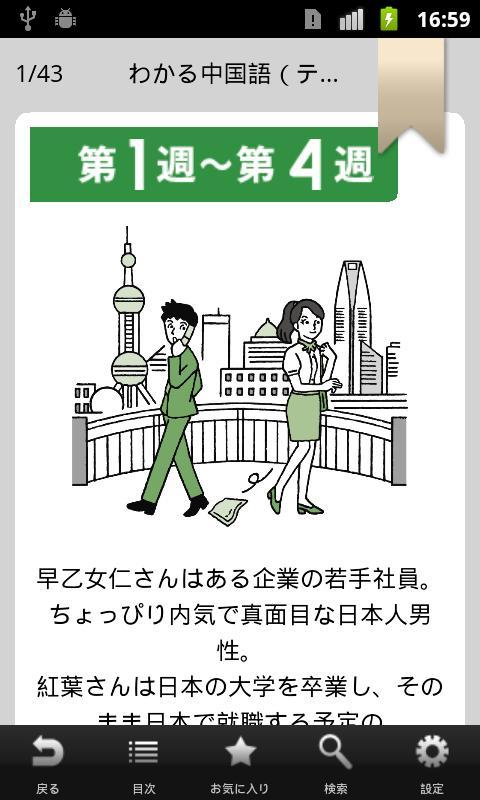 わかる中国語 初級1 テキスト1
