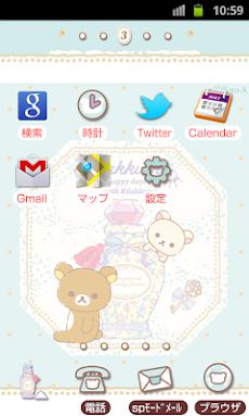 リラックマホーム(SweetHappyRilakkuma2)のおすすめ画像2