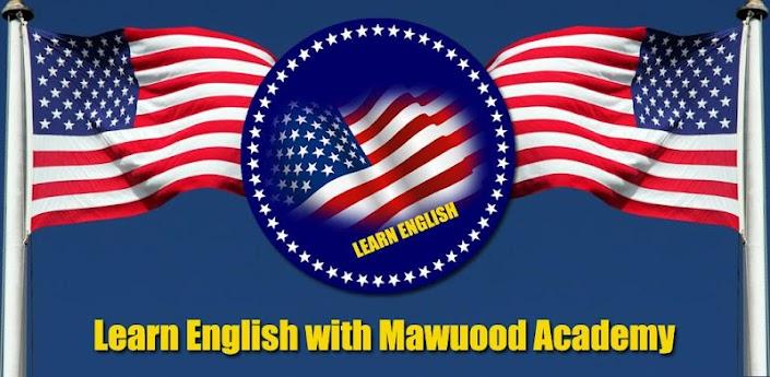 تعلم الأنجليزية
