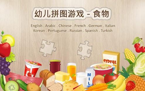 幼儿拼图游戏 - 食物 - 教育学习儿童游戏