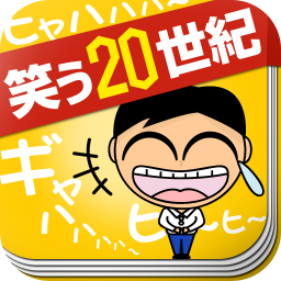 笑う20世紀 黄
