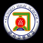 군서고등학교