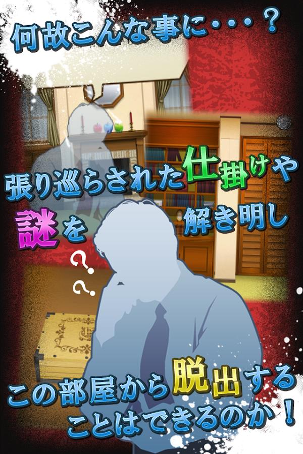 殺人現場からの脱出 -脱出ゲーム- - screenshot