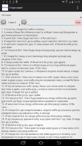 Serbian Bible