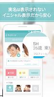 Screenshot of pairs(ペアーズ)-恋愛・婚活マッチングサービス
