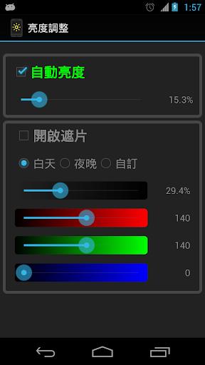 降低螢幕亮度工具