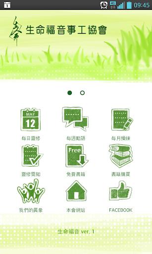【免費書籍App】生命福音事工協會-APP點子