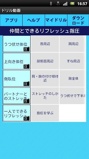 Shiatsu2 1.0 Windows u7528 1
