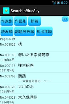 青空文庫 作品検索アプリのおすすめ画像4