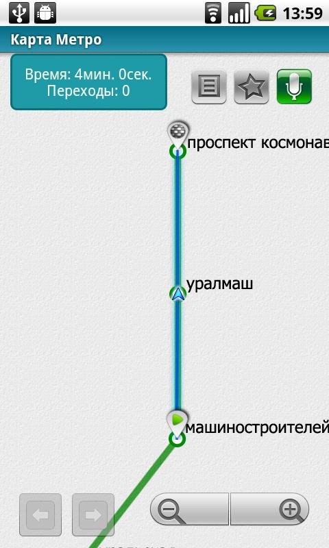 Ekaterinburg (Metro 24)- screenshot