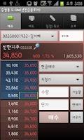 Screenshot of 증권통 S-lite(신한금융투자) 거래 모듈