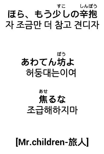 【免費教育App】영화, 음악, 드라마 속 일본어 학습-APP點子