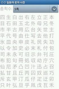 일본어 한자 사전- screenshot thumbnail