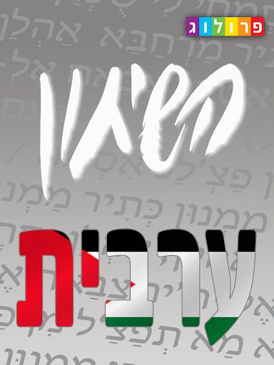 שיחון ערבי-עברי פרולוג