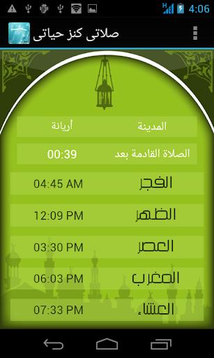 伊斯兰祈祷时间