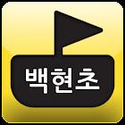 용인 백현초등학교 icon