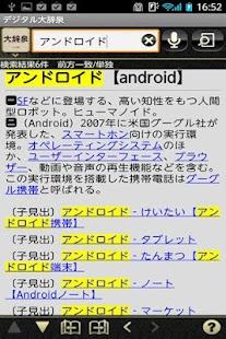 デジタル大辞泉(小学館)進化する国語辞典- screenshot thumbnail