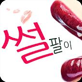 썰팔이 - 썰만화, 썰툰, 썰 모음, 유머, 개드립