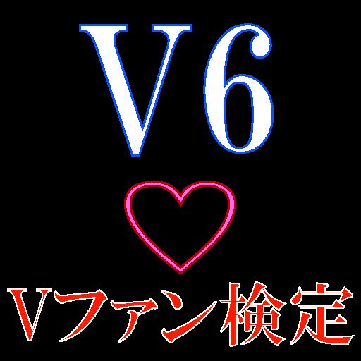 V6 Vファン検定