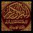 Quran – Chinese logo