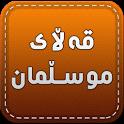 قەڵای موسڵمان Qallay Musllman icon