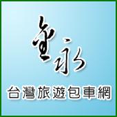 金永台灣旅遊包車網