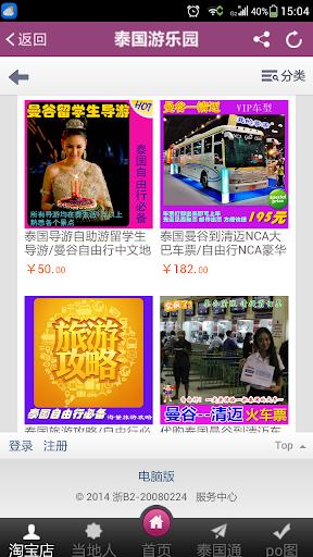 泰国游乐园 自由行地陪导游预定