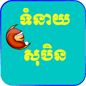 Khmer Dream Horoscope