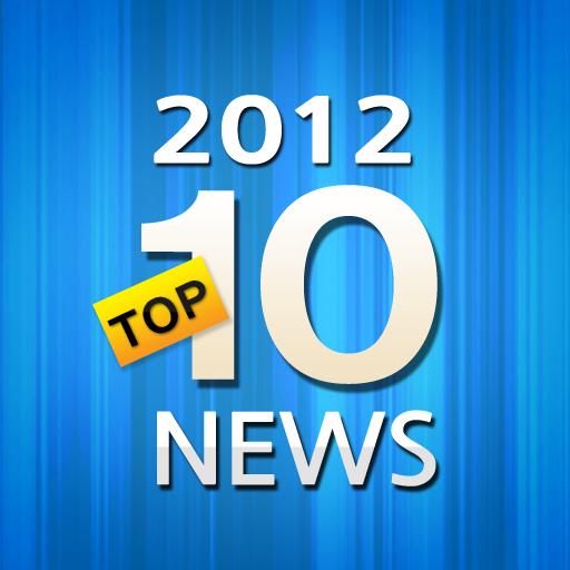 2012년 10대 뉴스