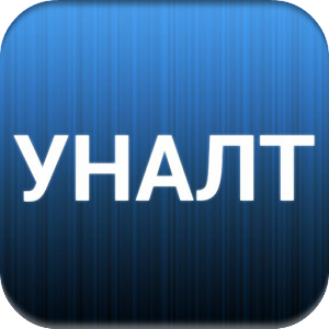 Уналт for PC and MAC