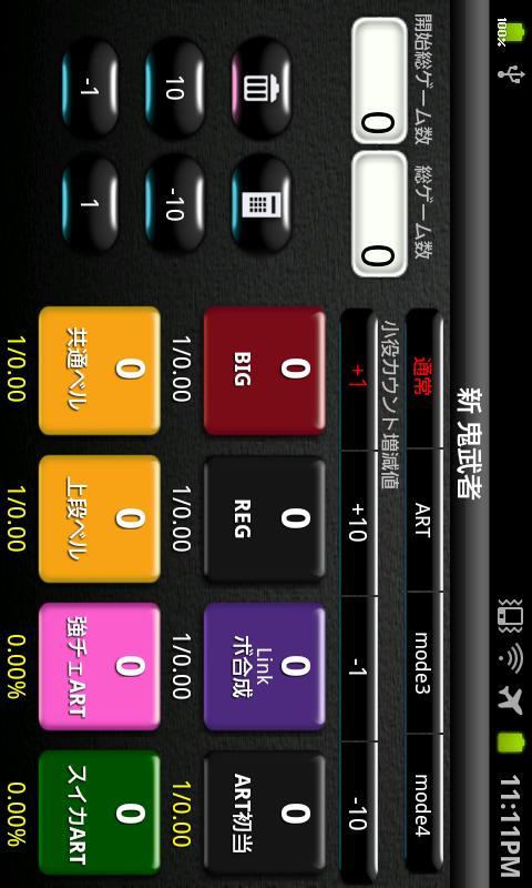 iスロットカウンター (小役カウント & 設定判別)- screenshot