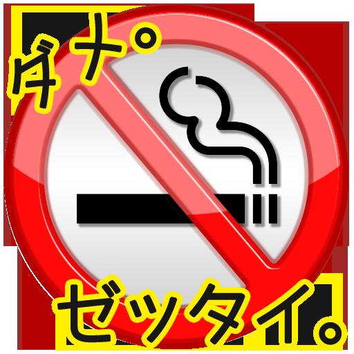 禁煙。ゼッタイ。 LOGO-APP點子