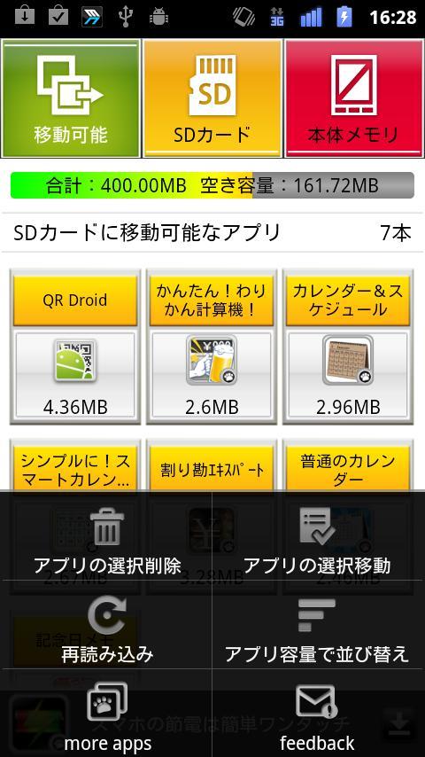 SD Card Organizer- screenshot