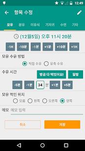 BabyTime 아기 수유 메모 - screenshot thumbnail