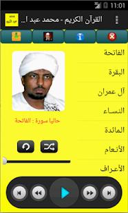 القرآن الكريم- محمد عبد الكريم - screenshot thumbnail